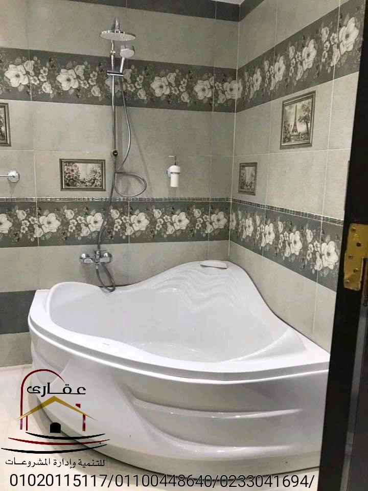 حمامات باللون الابيض /عقارى 01100448640     Img-2871