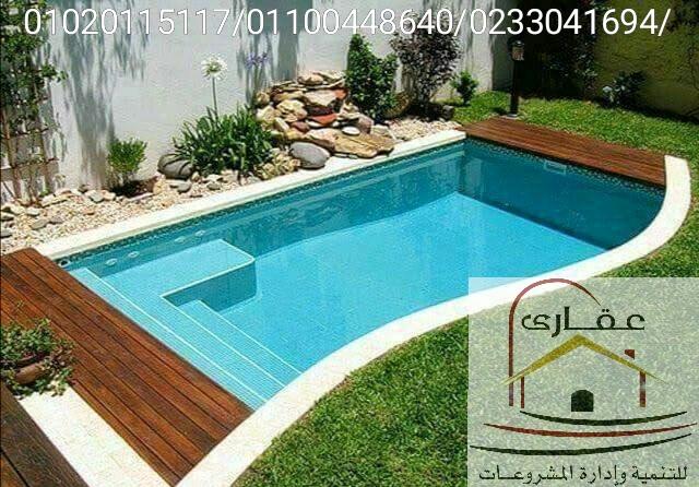 حديقة منزل / ديكورات حدائق / تشطيبات / شركة عقارى 01100448640               Img-2925