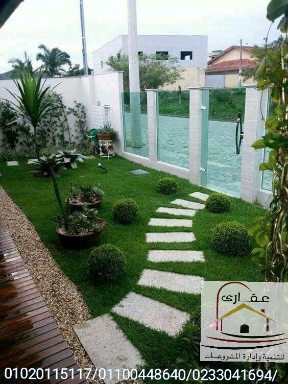 حديقة منزل / ديكورات حدائق / تشطيبات / شركة عقارى 01100448640               Img-2926