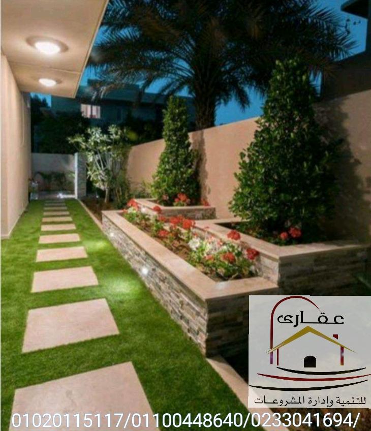 حديقة منزل / ديكورات حدائق / تشطيبات / شركة عقارى 01100448640               Img-2927