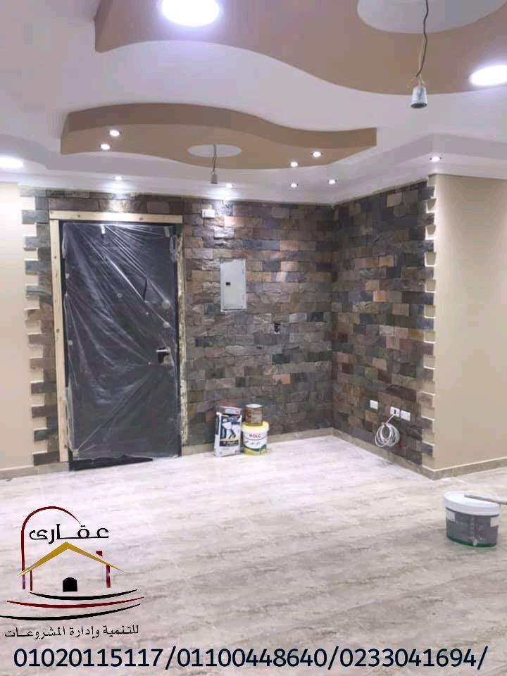 حوائط وأعمدة وإضاءة / حوائط / أعمدة / اضاءة / شركة عقارى 01100448640   Img-2929