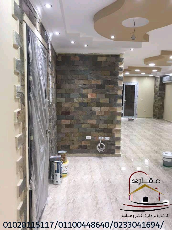 حوائط وأعمدة وإضاءة / حوائط / أعمدة / اضاءة / شركة عقارى 01100448640   Img-2930