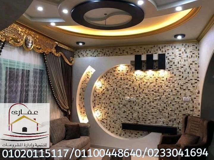 [تم الحل]         شركه تصميم ديكور في مصر – تشطيبات وديكورات / شركة عقارى 01100448640 Img-2978