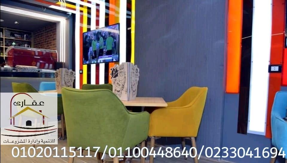 ديكورات وتشطيبات فنادق 2021– تشطيب مطاعم – ديكورات كافيهات (عقارى 01100448640 ) Img-2980