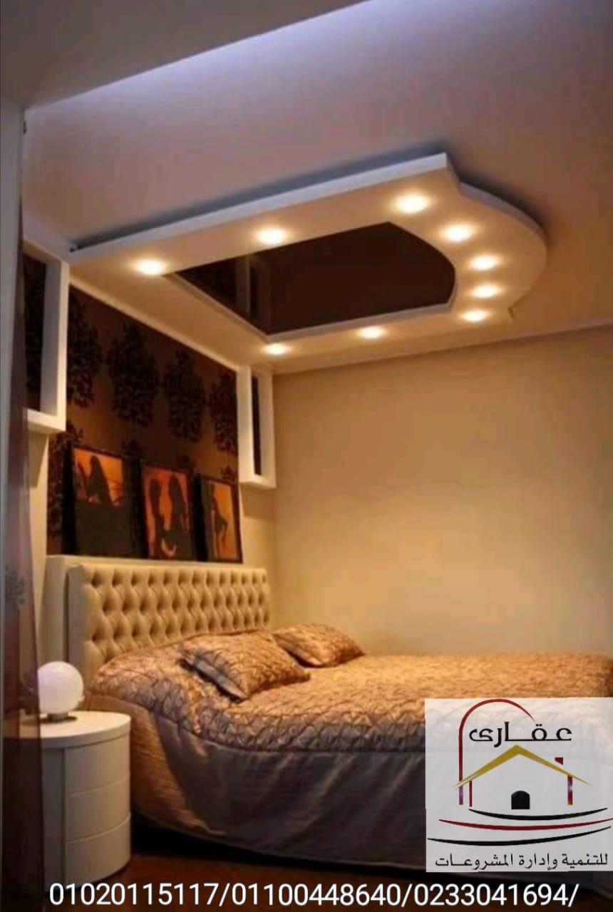 ديكورات غرف النوم / تصميمات غرف نوم مودرن / شركة عقارى 01100448640      Img-2985