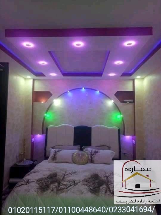 ديكورات غرف النوم / تصميمات غرف نوم مودرن / شركة عقارى 01100448640      Img-2986