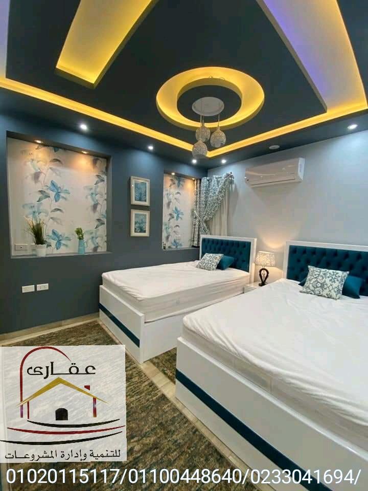 ديكورات غرف النوم / تصميمات غرف نوم مودرن / شركة عقارى 01100448640      Img-2987
