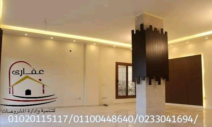 حوائط وأعمدة وإضاءة / حوائط / أعمدة / اضاءة / شركة عقارى 01100448640     Img-2997