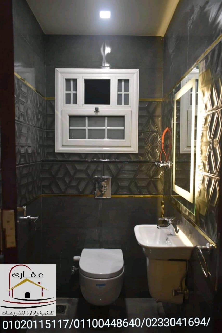 تصاميم حمامات / تصميم حمامات 2020 /عقارى 01100448640    Whats110