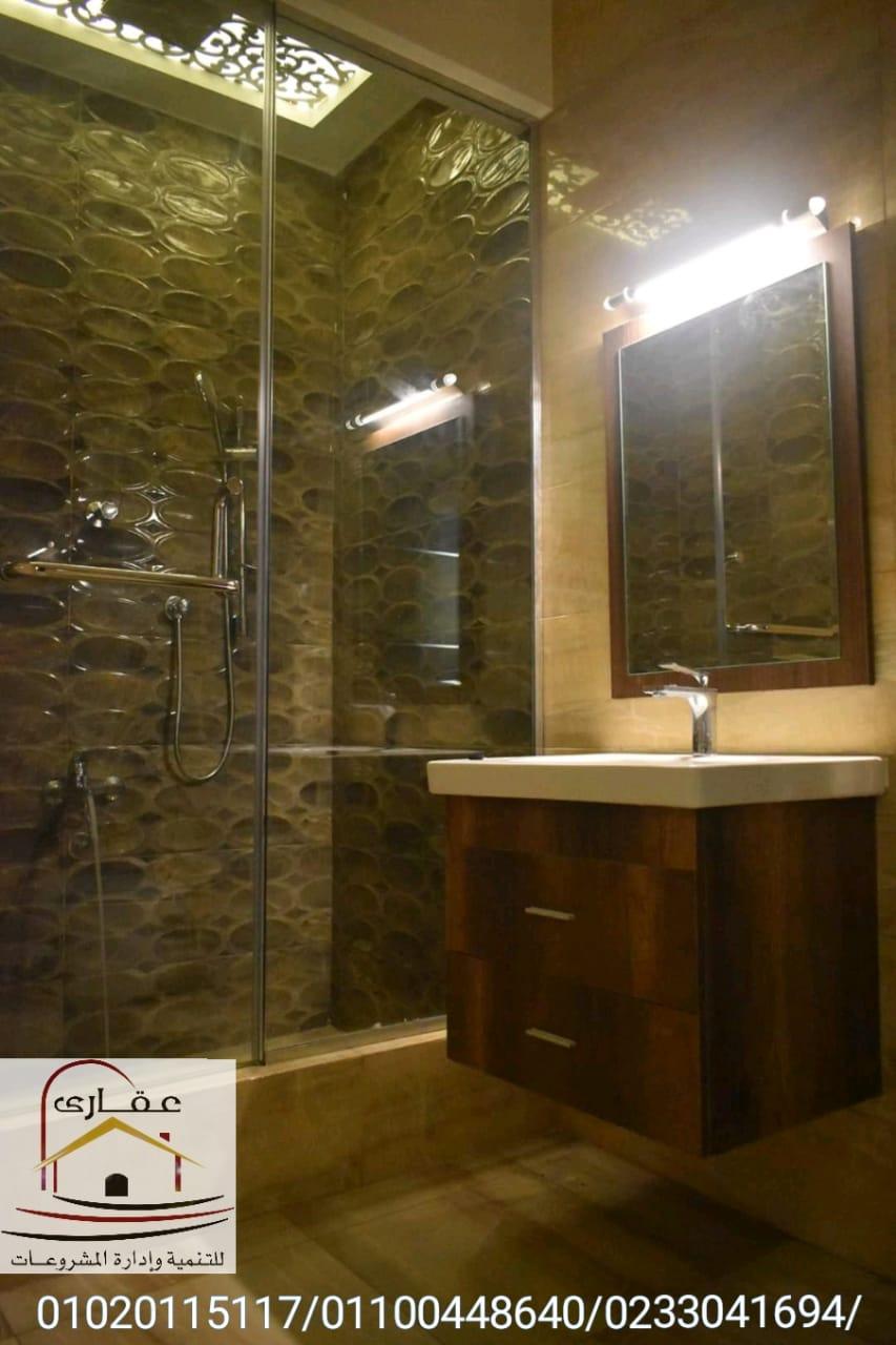 تصاميم حمامات / تصميم حمامات 2020 /عقارى 01100448640    Whats111