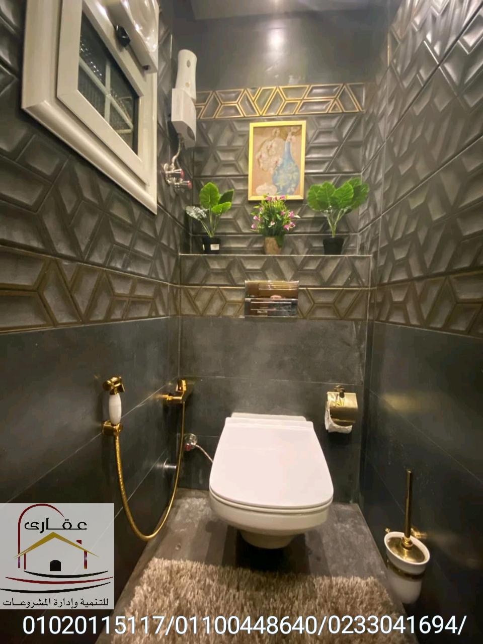 حمامات / افضل الديكورات والتشطيبات للحمامات/ عقارى 01100448640    Whats121