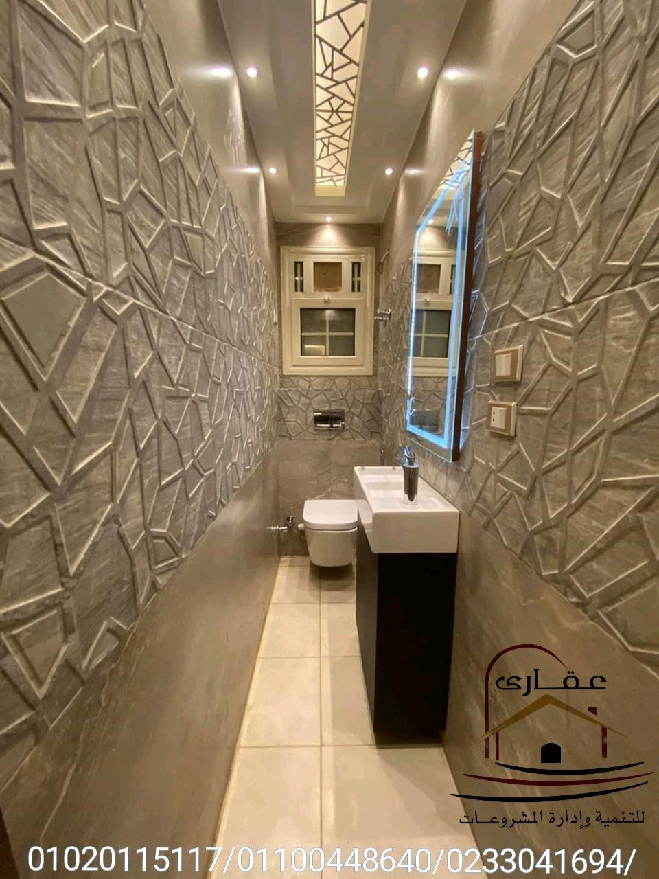 حمامات / افضل الديكورات والتشطيبات للحمامات/ عقارى 01100448640    Whats122