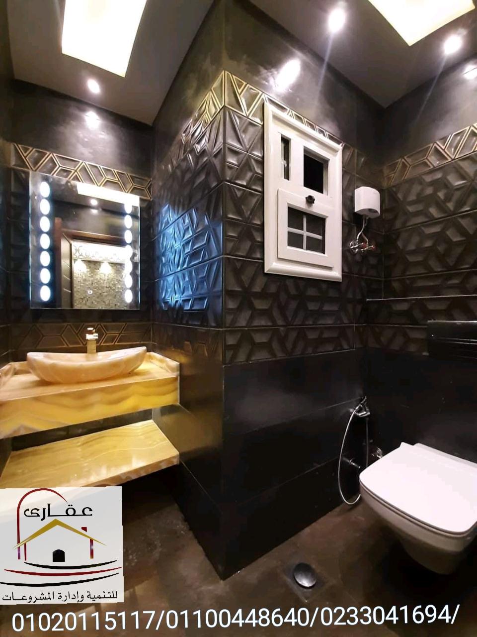حمامات / ديكورات وتصميم حمامات / افضل الديكورات / عقارى 01100448640   Whats128