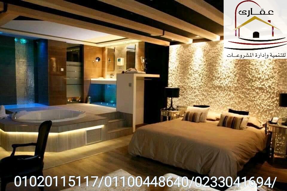 تصميم ديكورات غرف نوم - شركات تصميم ديكورات (عقارى 01020115117 )  Whats130