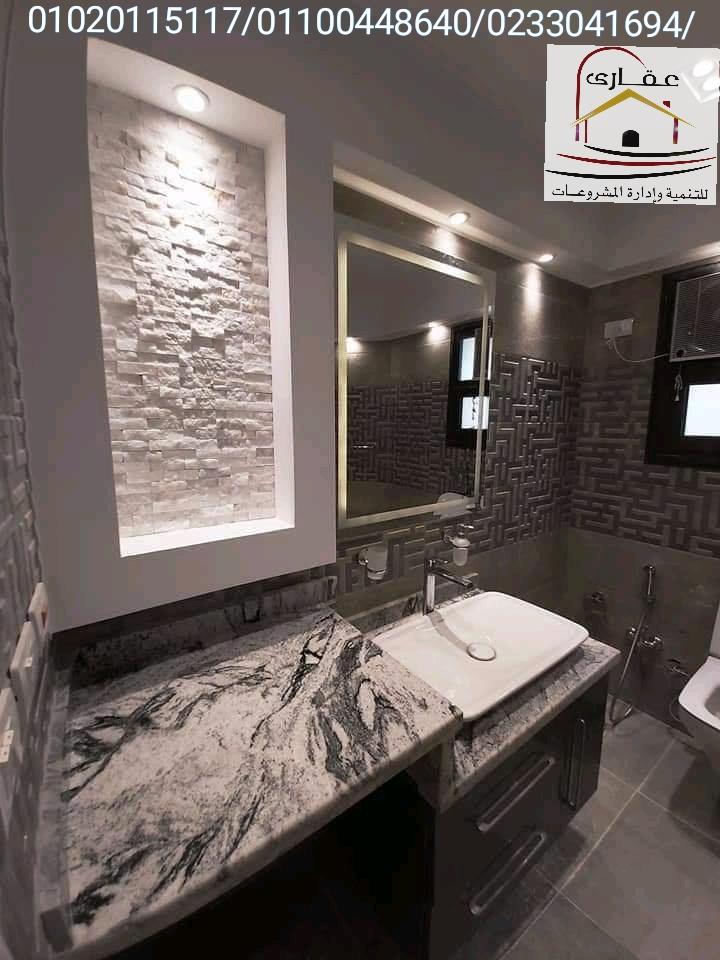 مقاسات الحمامات الصغيرة / تصميم حمامات كبيرة 2020 /عقارى 01100448640        Whats137