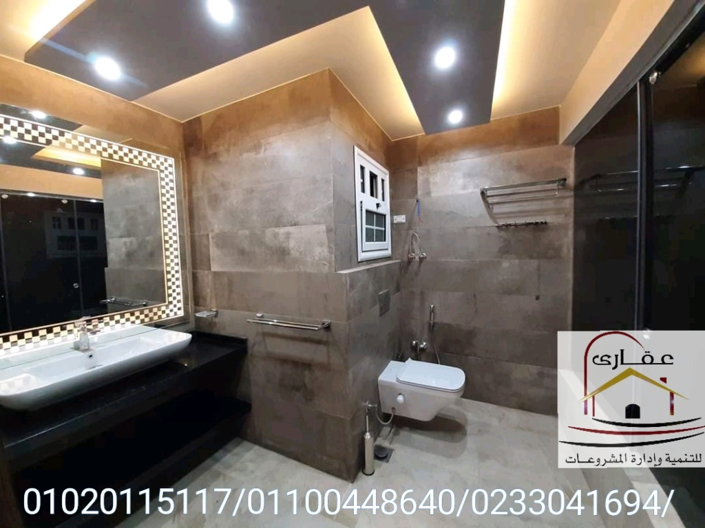 مقاسات الحمامات الصغيرة / تصميم حمامات كبيرة 2020 /عقارى 01100448640        Whats138