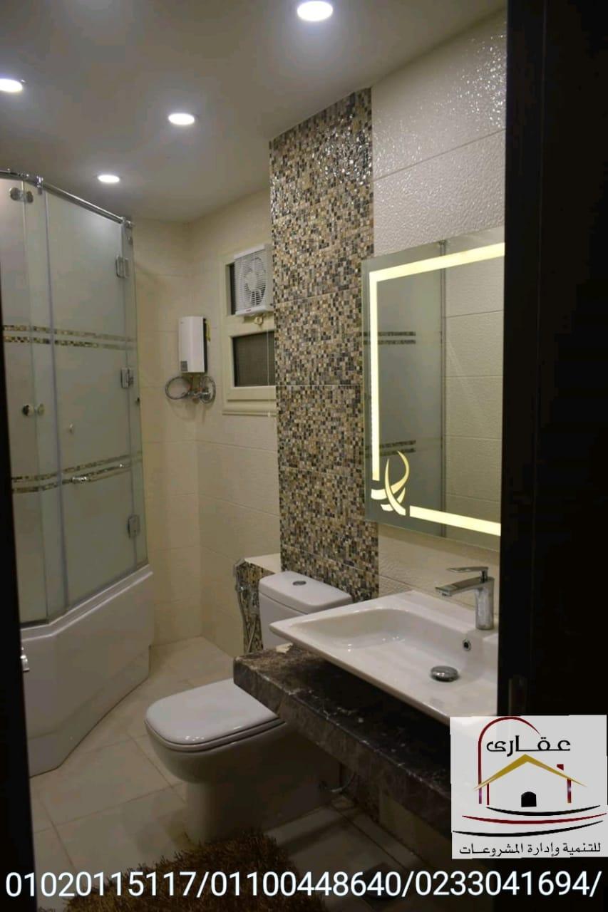 ديكورات حمامات باقل الاسعار للمتر عقارى 01100448640 Whats152