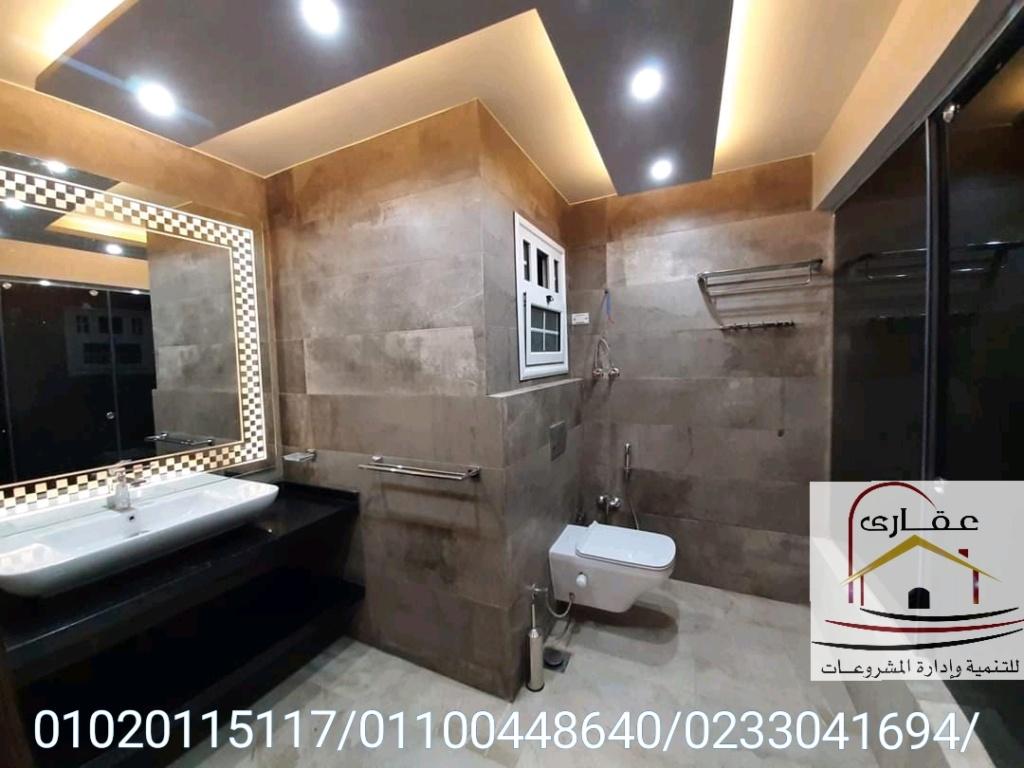 ديكورات حمامات باقل الاسعار للمتر عقارى 01100448640 Whats153
