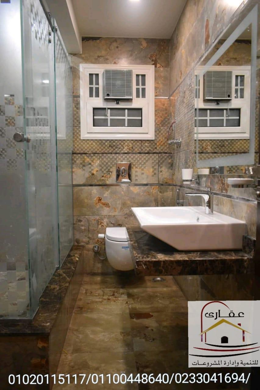 ديكورات حمامات صغيرة و كبيرة/ عقارى 01100448640 Whats162