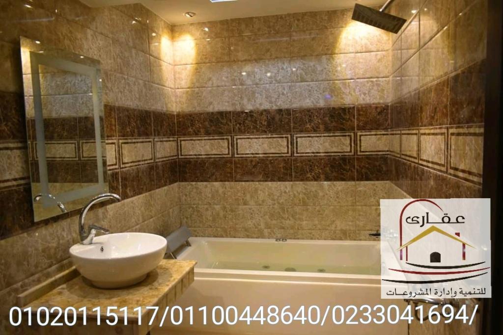 ديكورات حمامات صغيرة و كبيرة/ عقارى 01100448640 Whats163