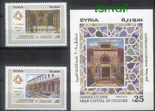 Syrie 2008: Damas,Capitale de la culture arabe 1810