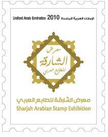 Exposition de Sharjah du Timbre arabe Logo110
