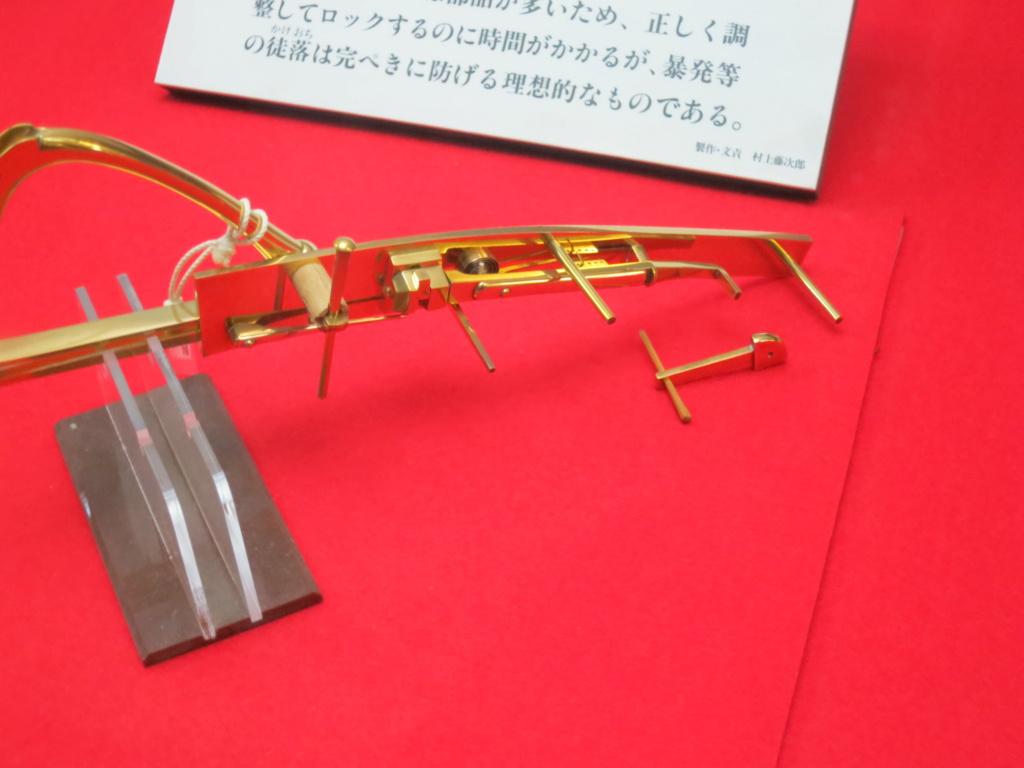 Teppo (arquebuse à mèche Japonaise) Img_3012