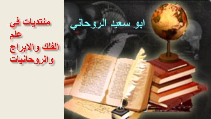 منتديات ابو سعيد الروحانيّــــــة
