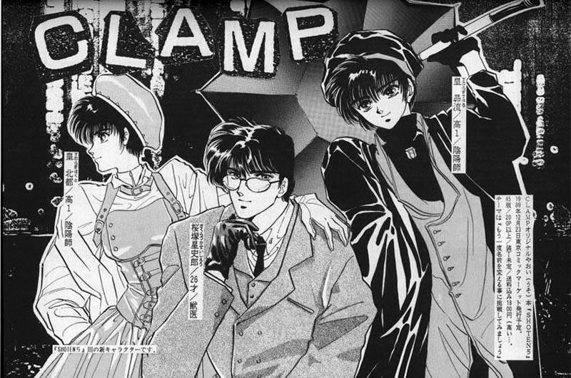 Le laboratoire Clamp ! Shoten10