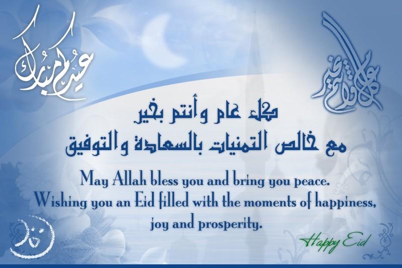féte de l'Eid Al-Adha 2007 New_im11