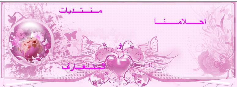 a7lamna.forumotion.com