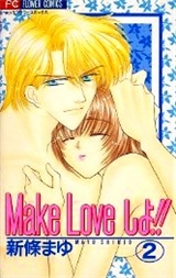Make Love Shiyo (Mayu Shinjo) Make_l10