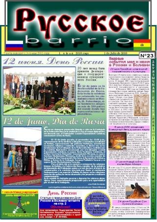 Газета № 23-2010 Period12