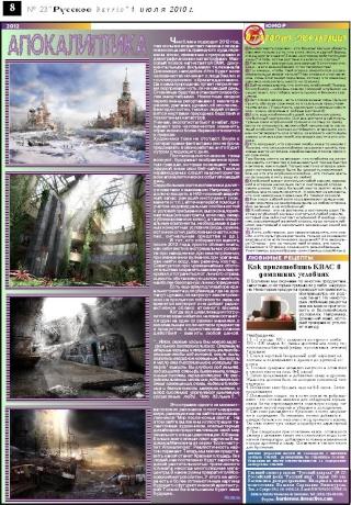 Газета № 23-2010 Period13