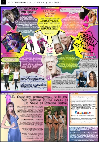 Газета № 24-2010 Period15