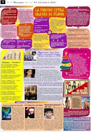 Газета № 27-2010 Period18