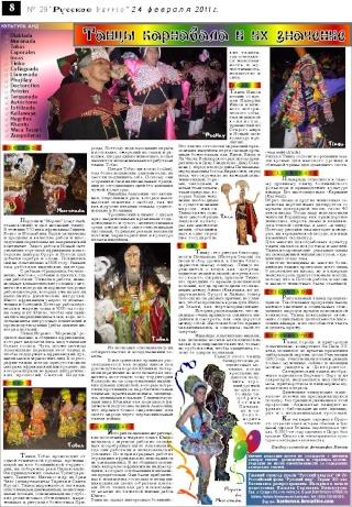 Газета № 29-2011 Period20