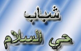شباب حى السلام بالاسماعيلية