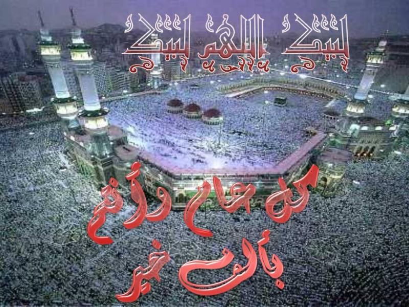 كل عام وأنتم بألف خير..عيد أضحى سعيد 16041510