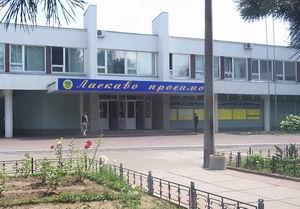 ФОРУМ Киевского университета туризма, экономики и права