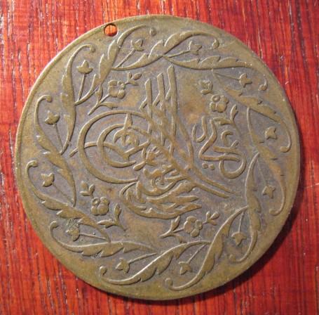 Monnaie ottomane 1222 Img_0417