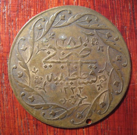 Monnaie ottomane 1222 Img_0418