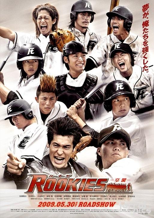 [ Projet J-Film ] Rookies, the movie : Graduation 80584310