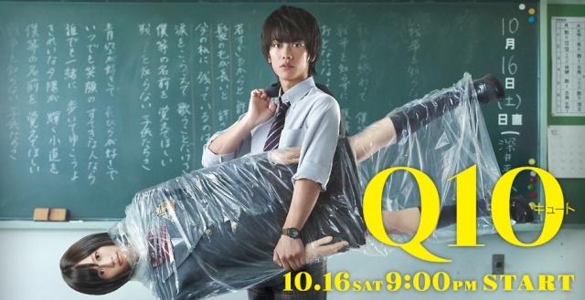 [ Projet J-Drama ] Q10 Q1010