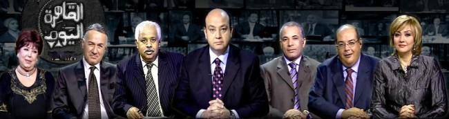 حصريا السر وراء غلق القاهرة اليوم و عدم ظهور عمرو اديب بجوده عاليه تحميل مباشر  517