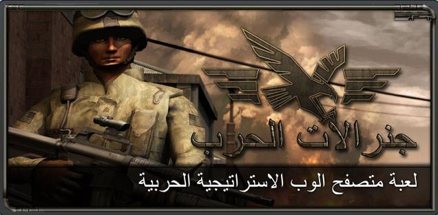 لعبة جنرالات الحرب - Desert Operations Desert10