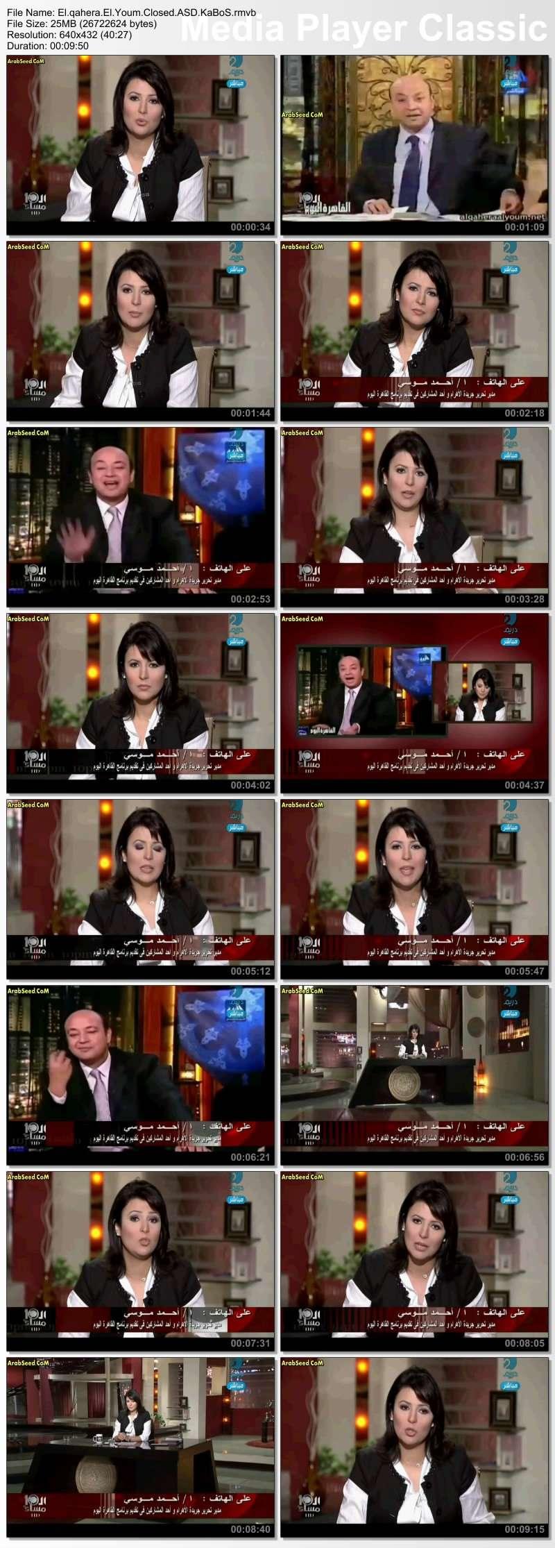 حصريا السر وراء غلق القاهرة اليوم و عدم ظهور عمرو اديب بجوده عاليه تحميل مباشر  Thumbs43