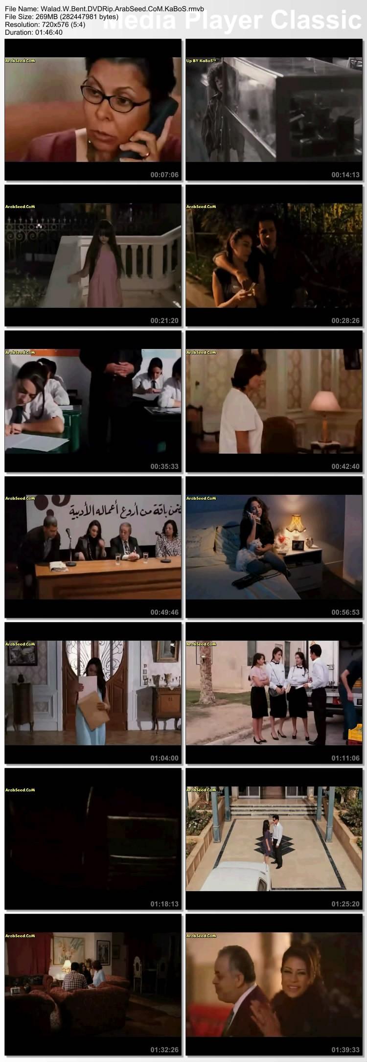 حصريا فيلم ولد و بنت ( كامل بدون حذف ) نسخة DVDRip تحميل مباشر Thumbs96