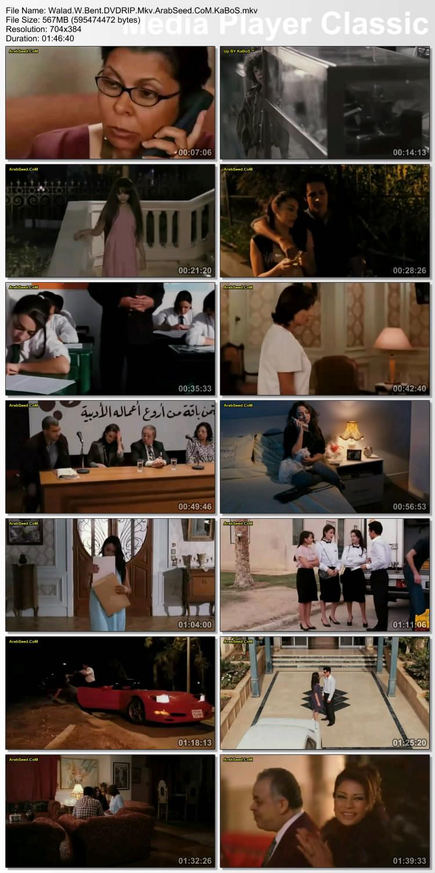 حصريا فيلم ولد و بنت ( كامل بدون حذف ) نسخة DVDRip تحميل مباشر Thumbs98