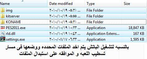 بـاتـــش الـــدورى الـــمــــصـــرى2011 (v1) لبيس 2011 به كل التحديثات سارع بالتحميل حصريآ  Z1410